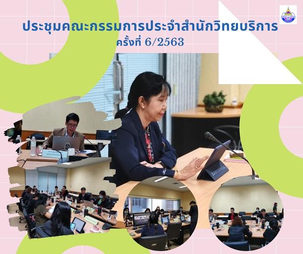 ประชุมคณะกรรมการประจำสำนักวิทยบริการ ครั้งที่ 6/2563
