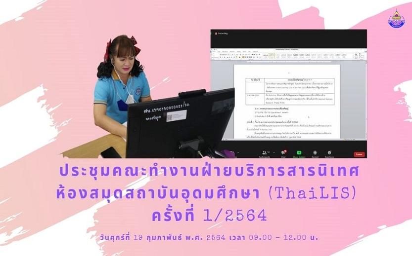ประชุมคณะทํางานฝ่ายบริการสารนิเทศ ห้องสมุดสถาบันอุดมศึกษา (ThaiLIS) ครั้งที่ 1/2564 กล่องจดหมาย