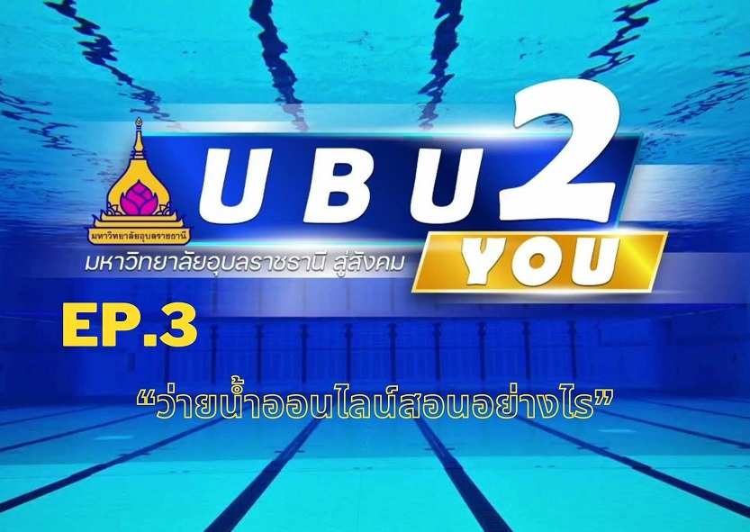"""UBU2YOU EP.3 """"ว่ายน้ำออนไลน์สอนอย่างไร"""""""