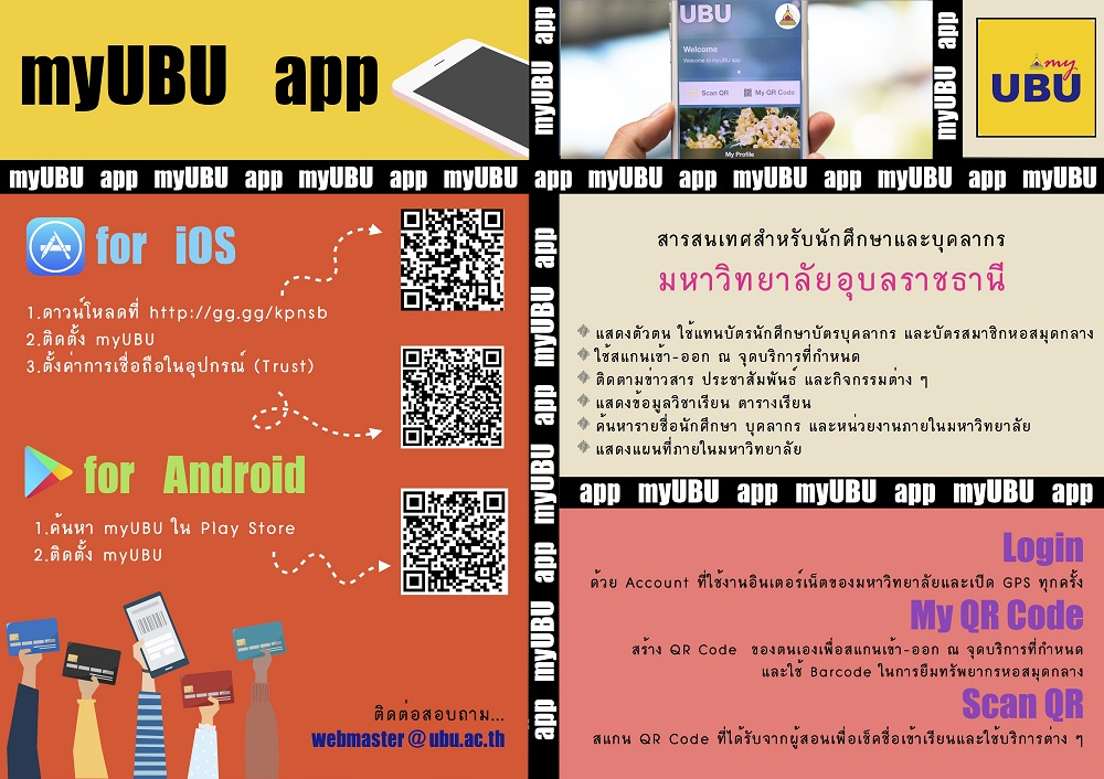 myUBU MobileApplication