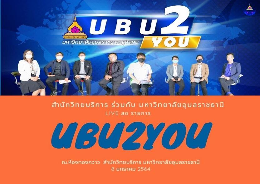 สำนักวิทยบริการร่วมผลิตรายการออนไลน์ UBU2YOU