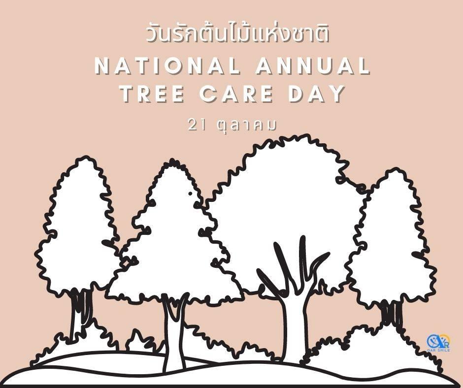 21 ตุลาคม วันรักต้นไม้แห่งชาติ