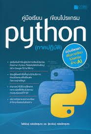 คู่มือเรียนเขียนโปรแกรม Python (ภาคปฏิบัติ) : ฉบับอัพเดทเพิ่มการเขียนโปรแกรมด้าน AI