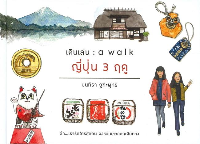 เดินเล่น : a walk ญี่ปุ่น 3 ฤดู