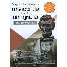ภาษาอังกฤษสำหรับนักกฎหมาย : 1,000 คำศัพท์ที่ควรรู้