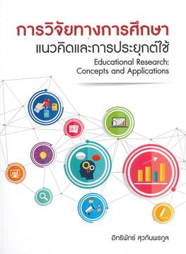 การวิจัยทางการศึกษา : แนวคิดและการประยุกต์ใช้