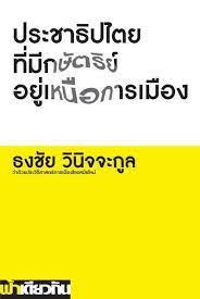 ประชาธิปไตยที่มีกษัตริย์อยู่เหนือการเมือง : ว่าด้วยประวัติศาสตร์การเมืองไทยสมัยใหม่
