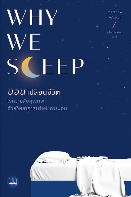 นอนเปลี่ยนชีวิต  Why we sleep