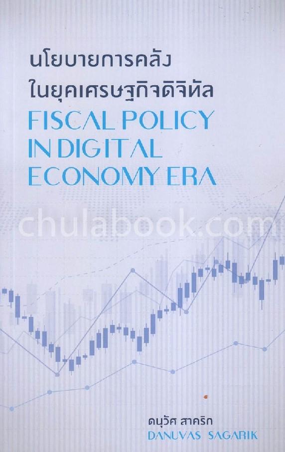นโยบายการคลังในยุคเศรษฐกิจดิจิทัล