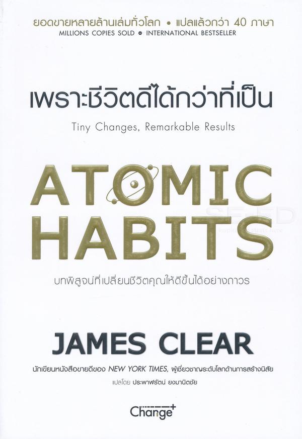 เพราะชีวิตดีได้กว่าที่เป็น : บทพิสูจน์ที่เปลี่ยนชีวิตคุณให้ดีขึ้นได้อย่างถาวร Atomic habits : tiny changes, remarkable results