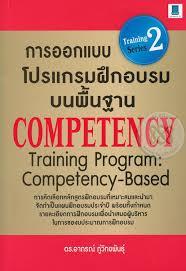 การออกแบบโปรแกรมฝึกอบรมบนพื้นฐาน competency