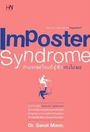Imposter syndrome ทำมากแค่ไหนก็รู้สึกเก่งไม่พอ