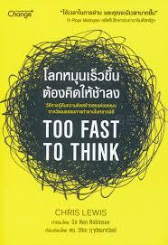 โลกหมุนเร็วขึ้น ต้องคิดให้ช้าลง : วิธีการกู้คืนความคิดสร้างสรรค์ของคุณจากวัฒนธรรมการทำงานในหลากมิติ