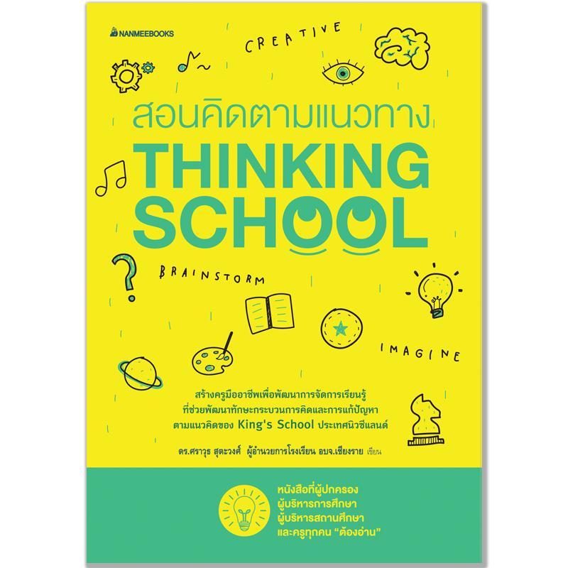 สอนคิดตามแนวทาง Thinking school