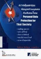 การคุ้มครองข้อมูลส่วนบุคคลกับสังคมไทย