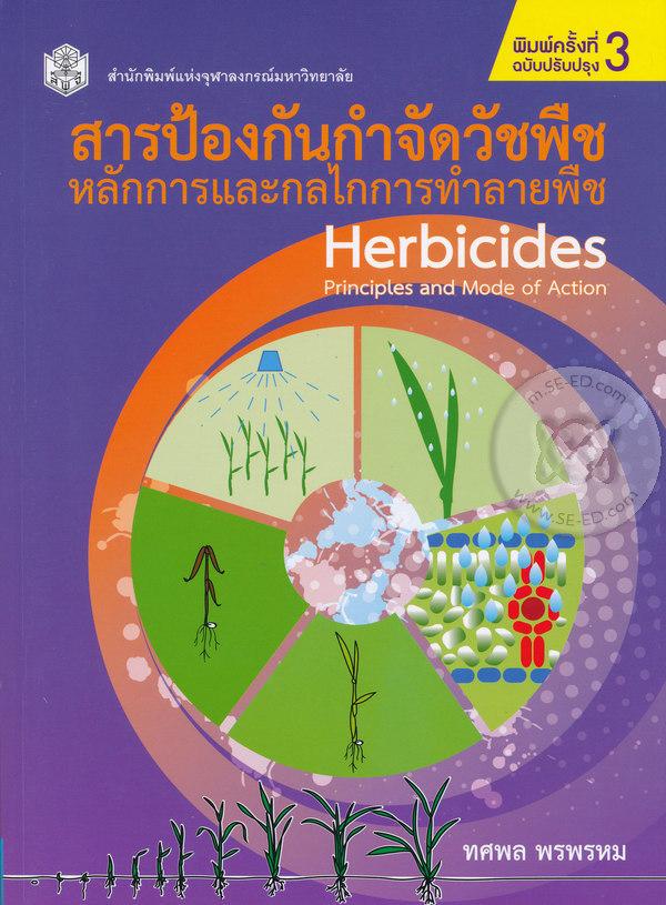 สารป้องกันกำจัดวัชพืช : หลักการและกลไกการทำลายพืช