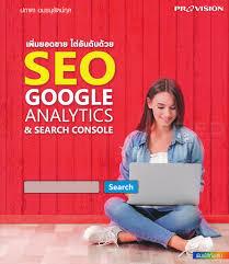 เพิ่มยอดขาย ไต่อันดับด้วย SEO Google analytics and search console