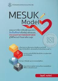 Mesuk model (มีสุขโมเดล) :  รูปแบบการจัดการเรียนรู้ตามแนวทางสะเต็มศึกษาเพื่อพัฒนาทักษะและกระบวนการทางคณิตศาสตร์สู่วิถีชีวิตประจำวันอย่างมีความสุข
