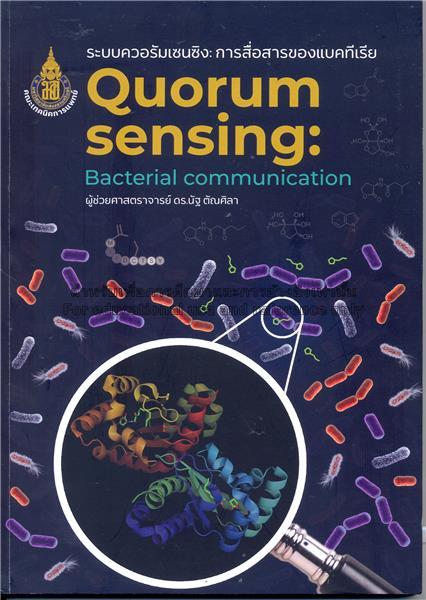 ระบบควอรัมเซนซิง : การสื่อสารของแบคทีเรีย