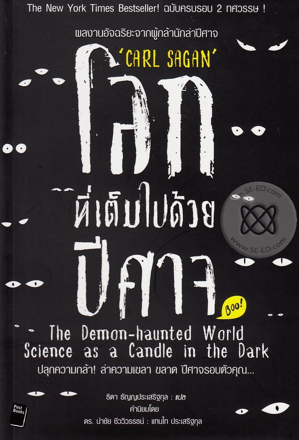 โลกที่เต็มไปด้วยปีศาจ  The Demon-haunted world science as a candle in the dark