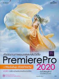 ตัดต่องานภาพยนตร์และคลิบวีดีโอ : Premiere Pro 2020 ฉบับสมบูรณ์