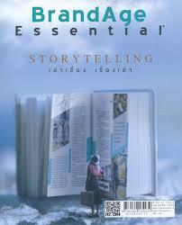 Story telling : เล่าเรื่อง เรื่องเล่า