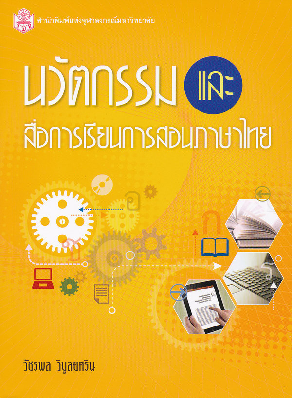 นวัตกรรมและสื่อการเรียนการสอนภาษาไทย