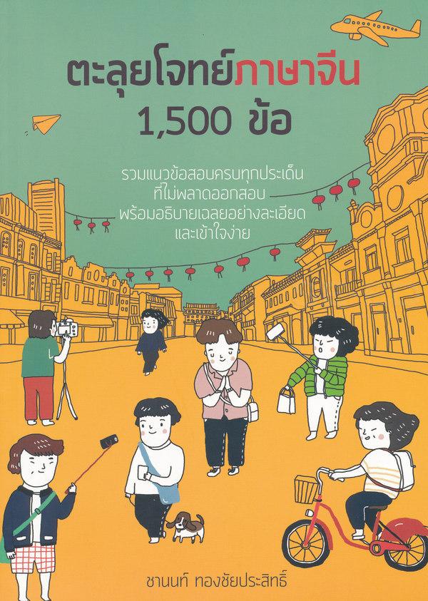 หนังสือตะลุยโจทย์ภาษาจีน 1,500 ข้อ : รวมแนวข้อสอบครบทุกประเด็นที่ไม่พลาดออกสอบ พร้อมอธิบายเฉลยอย่างละเอียดและเข้าใจง่าย