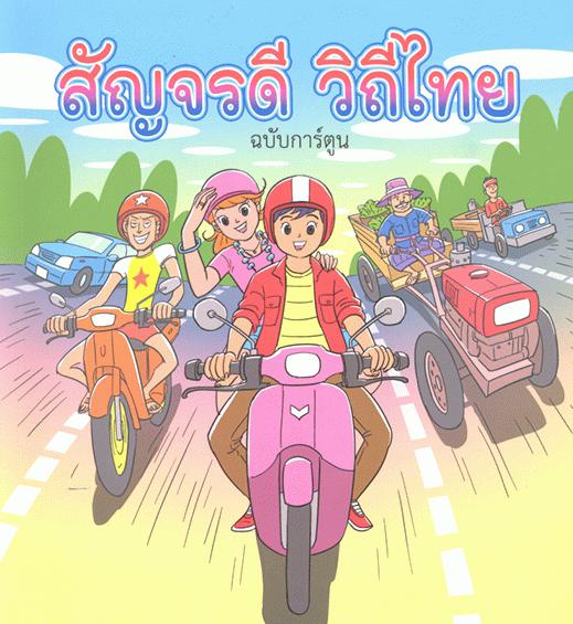 สัญจรดี วิถีไทย ฉบับการ์ตูน.
