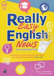 ข่าวภาษาอังกฤษเข้าใจง่าย Really easy English news