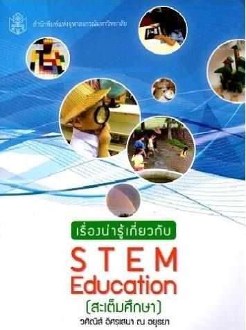 เรื่องน่ารู้เกี่ยวกับ STEM education ( สะเต็มศึกษา)