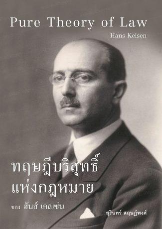 ฮันส์ เคลเซ่น และทฤษฎีบริสุทธิ์แห่งกฎหมาย
