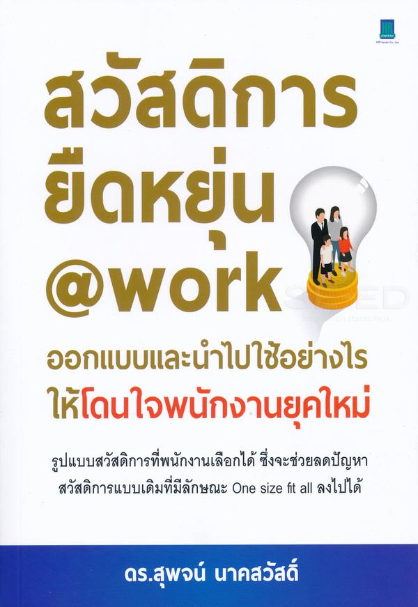 สวัสดิการยืดหยุ่น @work : ออกแบบและนำไปใช้อย่างไรให้โดนใจพนักงานยุคใหม่