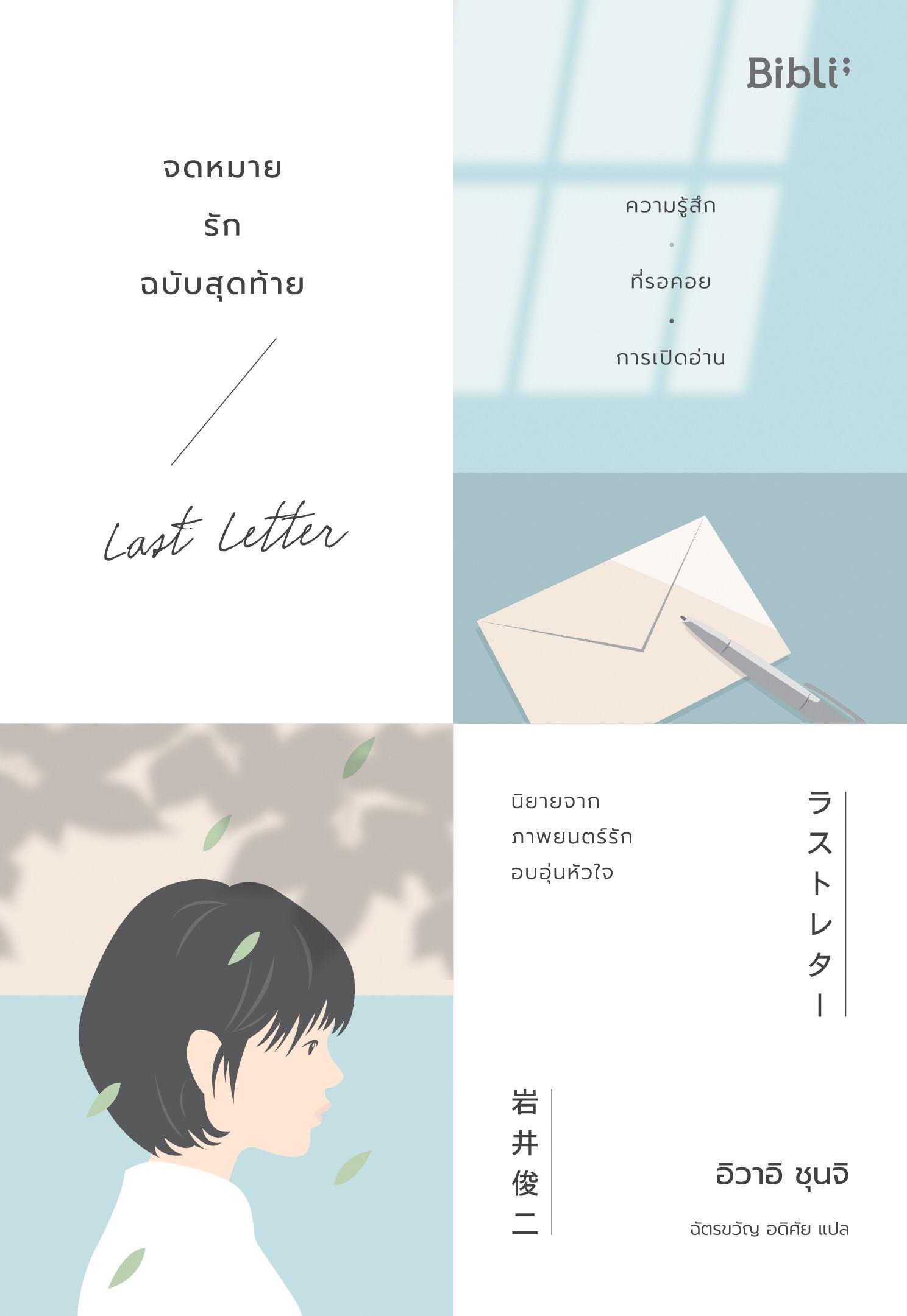 จดหมายรักฉบับสุดท้าย