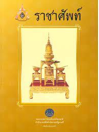 ราชาศัพท์ : เฉลิมพระเกียรติพระบาทสมเด็จพระเจ้าอยู่หัว เนื่องในโอกาสมหามงคลพระราชพิธีบรมราชาภิเษก พุทธศักราช 2562