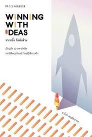 Win-ning with ideas จากหนึ่ง ถึงพันล้าน