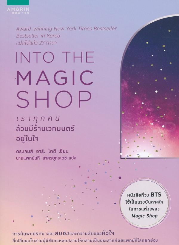 เราทุกคนล้วนมีร้านเวทมนตร์อยู่ในใจ = Into the magic shop