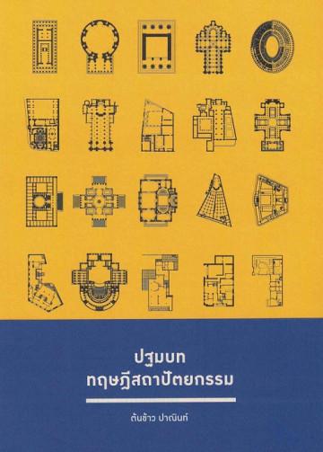 ปฐมบท ทฤษฎีสถาปัตยกรรม