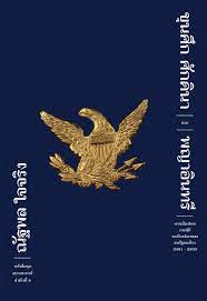 ขุนศึก ศักดินา และพญาอินทรี : การเมืองไทยภายใต้ระเบียบโลกของสหรัฐอเมริกา 2491-2500