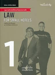 กฎหมายสำหรับที่พักและโรงแรมขนาดเล็ก