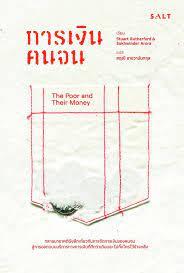 การเงินคนจน : การเงินฐานรากจากมุมมองของลูกค้าในศตวรรษที่ยี่สิบเอ็ด