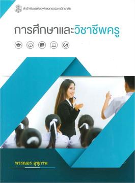 การศึกษาและวิชาชีพครู