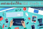 แนะนำการใช้งานโปรแกรมOBS studioเพื่อการสอนออนไลน์
